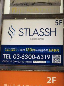 ストラッシュ福岡天神店