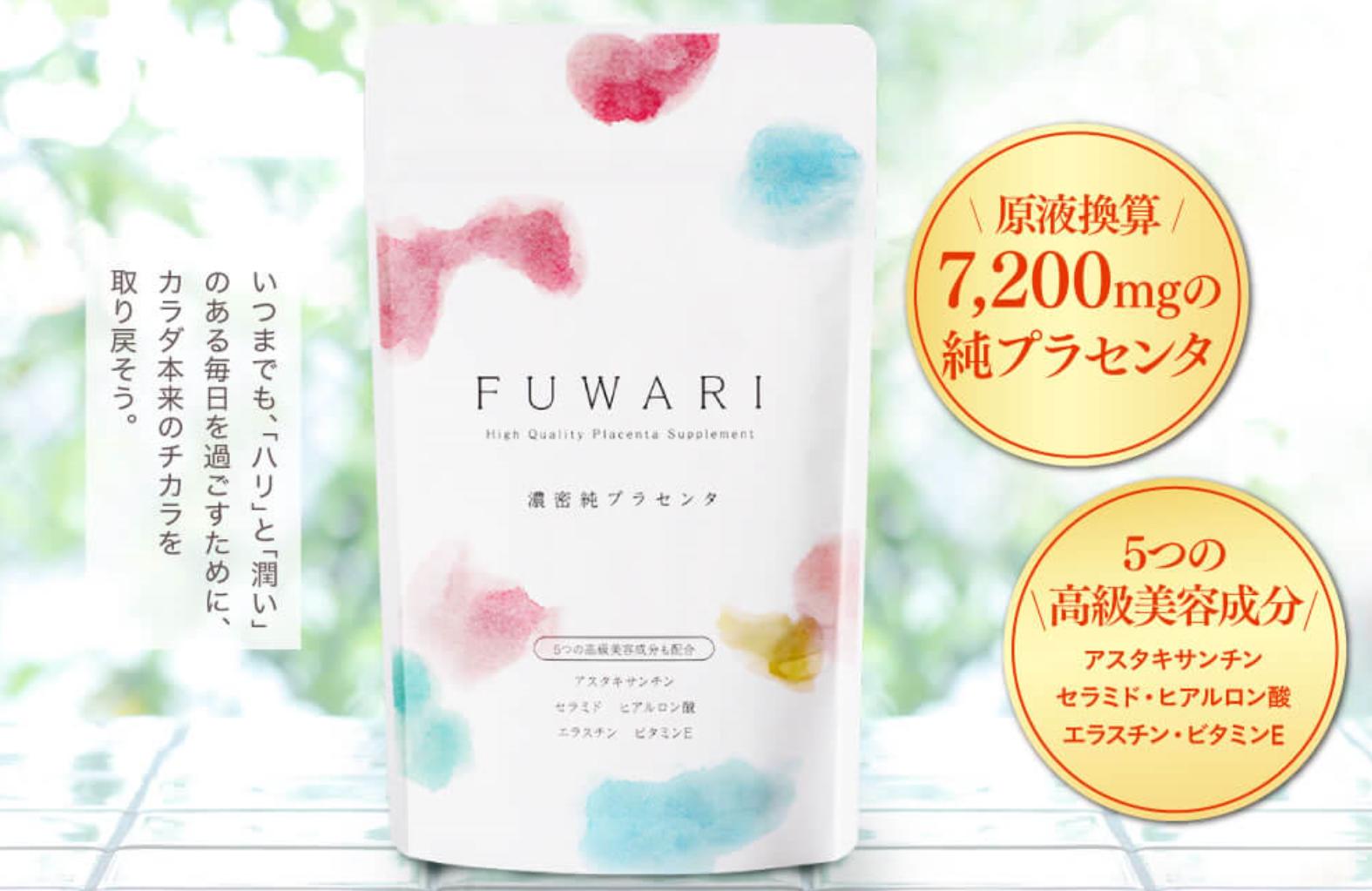 fuwari(フワリ)口コミは嘘?効果なし?プラセンタ危険成分・副作用は?