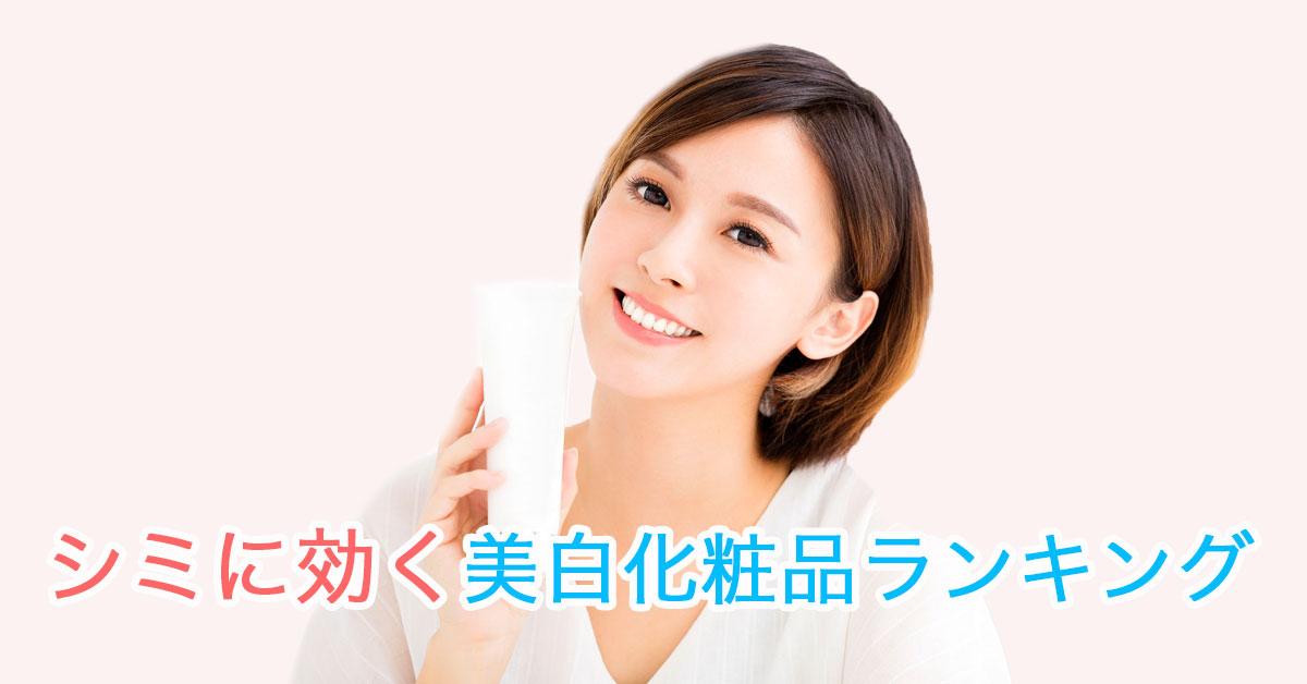 シミに効く化粧品口コミランキング【安い市販オールインワンは?】